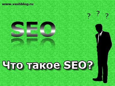 Заработок в интернете seo